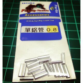 Tanaka 釣蝦天平用 單鋁管 %23 0.8