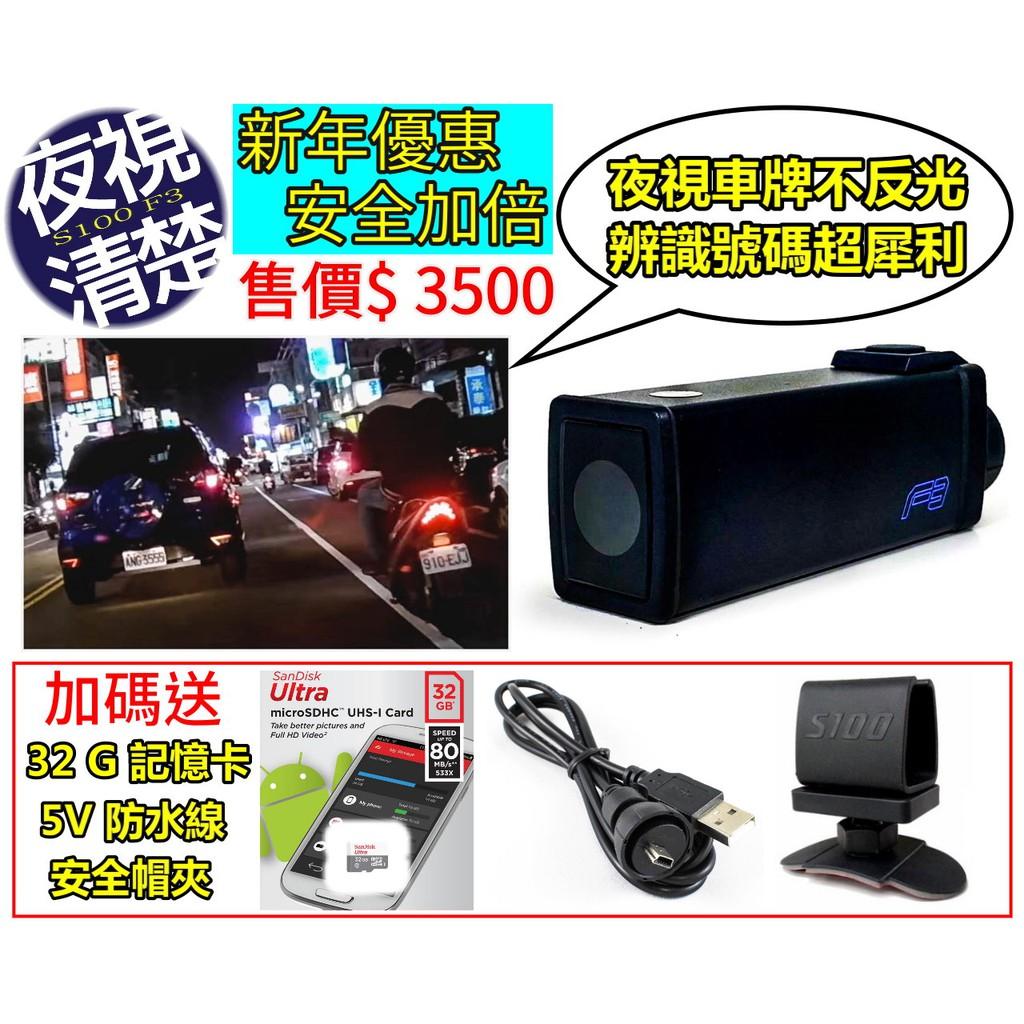 贈32G記憶卡 S100 F3 機車行車紀錄器 夜視 車牌清楚 天蠍座 雙子星 SJ4000 SJ5000 AD910