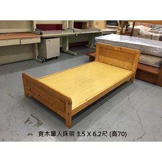 永鑽二手家具 松木單人床架 3.5X6.2尺 實木床架 二手床架 二手單人床