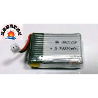 ※旭陽教育用品社※TK106RHW高清航拍迷你四軸FPV空拍機專用電池