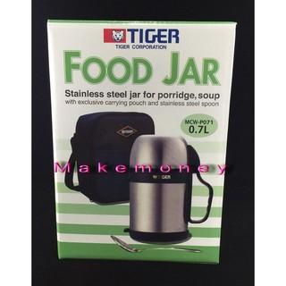 【TIGER虎牌】不鏽鋼燜燒罐 MCW-P071附提袋 湯匙 700cc 食物罐