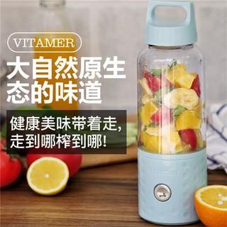 VITAMER 維他命榨汁杯 果汁杯 果汁機 攪拌機 隨手杯 水壺 電動榨汁機 便攜自動攪拌杯