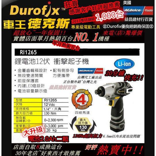 【臺北益昌】年熱銷1000台! 大升級2.0Ah雙電 車王 德克斯 12V鋰電池衝擊起子機 RI 1265 電鑽