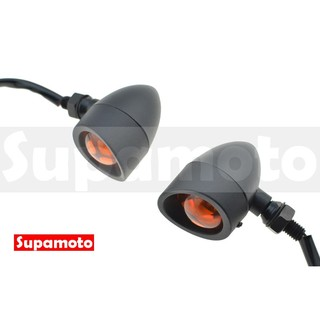 -Supamoto- 復古 方向燈 D561 砲彈 金屬 消光黑 檔車 日系 FIRE-X SR400 SB300