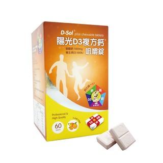 陽光D3複方鈣咀嚼錠 【60錠裝】