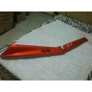 出清隨便賣 SYM IRX115 左側條 邊殼 邊條 車殼 橘色