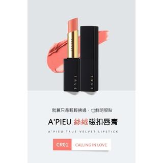 A'pieu 韓國 絲絨口紅 磁扣唇膏 唇彩 唇膏 口紅 3.5g