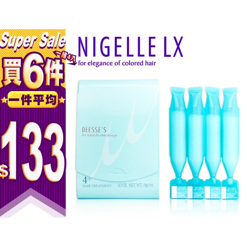 NIGELLE 新柔漾護髮系列 第4劑4+(一般髮) 9g*4支*6組