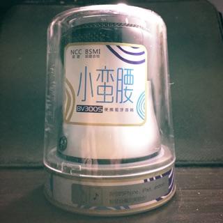 小蠻腰(BV300S)藍芽喇叭-請私訊勿下單