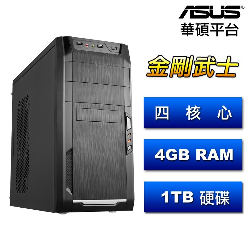 (免運現貨)ASUS華碩 電腦主機 桌上型電腦 金剛武士 四核心效能 桌電