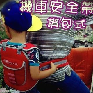 瑞曼- 幼兒乘摩托車/ 腳踏車安全帶