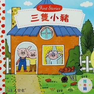 【上人文化】三隻小豬 (推拉書)【推拉轉 操作最滑順的玩具書】