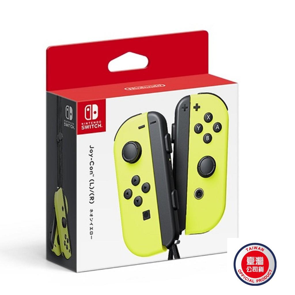 [現貨供應] NS Nintendo Switch 原廠 Joy-Con 螢光黃色控制器 手把 送類比套 公司貨 勁多野