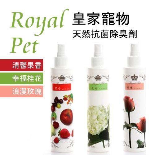 [寵樂子]《Royal Pet 皇家寵物》天然抗菌除臭劑-玫瑰/桂花/果香