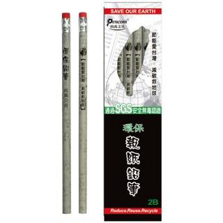 【尚禹 PENCOM 鉛筆】PENCOM RP-60 2B 環保報紙鉛筆 (12支/盒)
