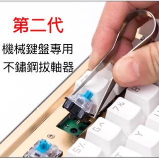雙11  拔鍵器機械鍵盤 第 拔軸器不鏽鋼