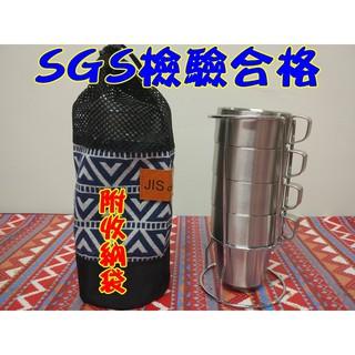 304雙層隔熱不銹鋼杯組 4入 4杯組 咖啡杯 啤酒杯 茶杯 馬克杯 保溫杯 露營杯 不鏽鋼 野餐