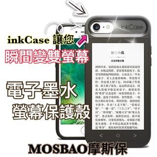 現貨- inkCase 電子墨水螢幕 iphone7手機保護殼