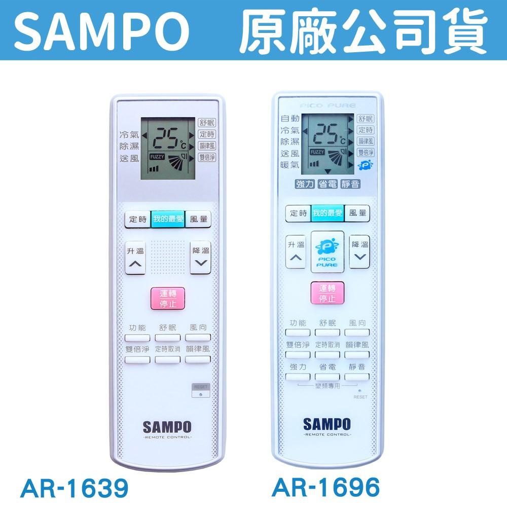 SAMPO 聲寶冷氣遙控器 AR-1696 【原廠公司貨】變頻冷暖分離式窗型