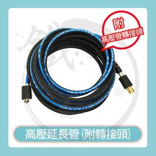 *小鐵五金*RYOBI AJP系列專用高壓清洗機 8M 8米 高壓延長管*AJP-1600 AJP1700可參考
