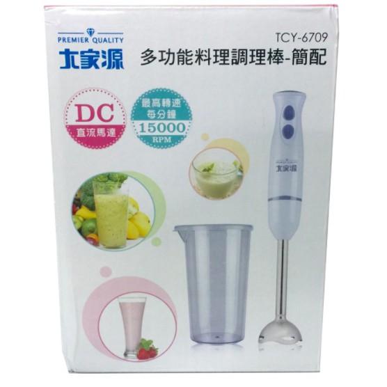 【蘑菇蘑菇】大家源 DC直流多功能手持式調理棒/料理棒/攪拌棒(簡配) TCY-6709打蛋器/嬰兒副食品料理棒
