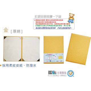 UA0203-1--[A4]厚綿證書獎狀夾