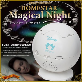 Disney homestar magical night 迪士尼星空投影機