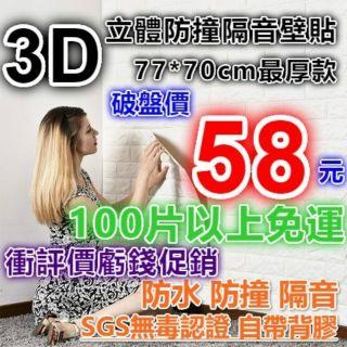 【特價58元】最新14色77*70公分加厚款 3D加厚 立體壁貼 磚紋壁貼馬卡龍色隔音壁貼3D壁貼文化石泡棉防撞壁貼