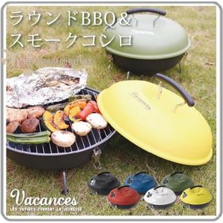 [日本預購]日本Vacances 輕便BBQ馬卡龍造型煙燻烤肉爐