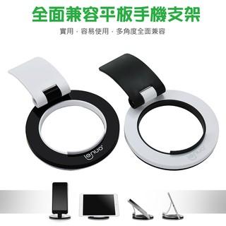 樂諾 DL-13 平板手機支架/摺疊手機架/手機座/折疊支架/通用手機架/懶人支架/追劇神器/手機架/懶人架