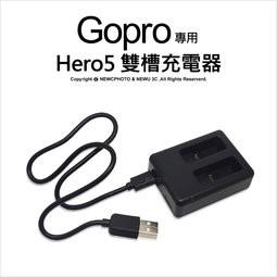 GoPro 專用副廠配件 HERO5 HERO6 雙槽充電器 可同時充雙電池 USB充電 電池座充 雙座充 充電座 雙充
