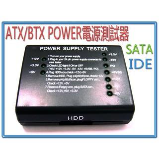 FPC-2D ATX/BTX POWER 電源測試器 WA-6