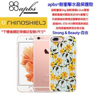 發問打折 犀牛盾 Apple Iphone 6 6S 7 7S 軍規 防摔 背蓋 施華洛世奇水晶 百合