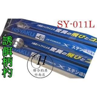 苗栗-竹南 【聯合釣具】SHIMANO HISYAKU SY-011L 誘餌柄杓 (新到貨)