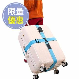 99 元行李箱束帶十字打包帶綁帶保護帶綑綁帶旅行安全帶行李束帶旅行 旅遊