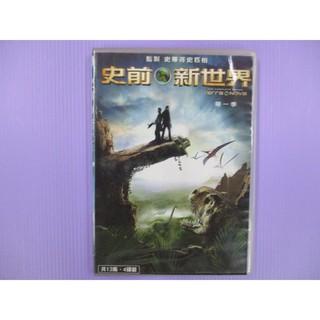 【大謙】《 史前新世界 Terra Nova (第一季四碟:1-13集) 》台灣正版二手DVD