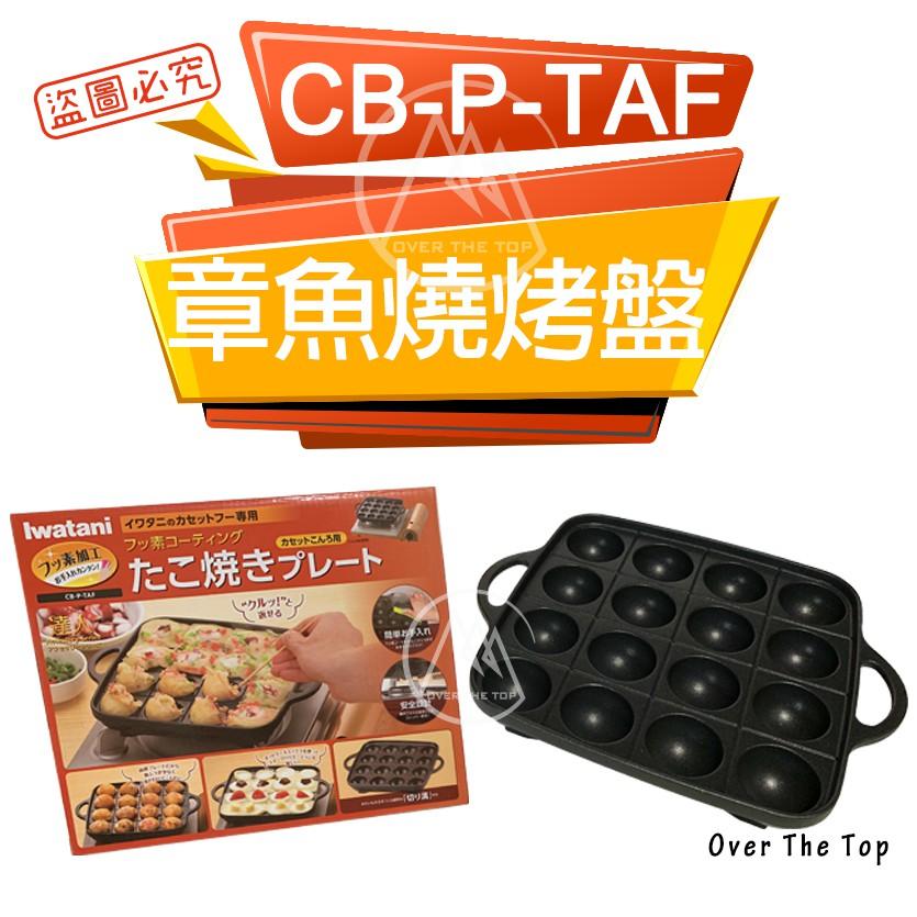 【超越巔峰】日本 IWATANI 岩谷 章魚燒烤盤 CB-P-TAF/章魚燒煎盤