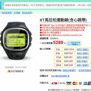XT 馬拉松運動錶