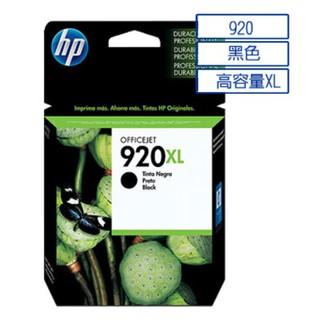HP No.920XL (CD975AA) 原廠黑色墨水匣 隨貨附發票 7-11取貨免運【昕穎】