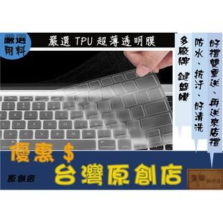 99免運 TPU ACER 宏碁 swift 3 SF314 SF314-51 SF314-52 鍵盤膜 鍵盤保護套