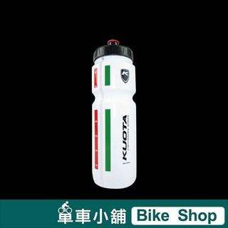 Kuota 水壺 800ml 27oz 公路車 登山車 單速車 自行車 三鐵 小折 好握 輕量 白色 台灣製