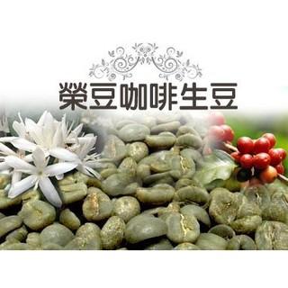 水洗杜梅索 耶加雪菲G1 衣索比亞 每包500公克【榮豆咖啡生豆】精品咖啡生豆
