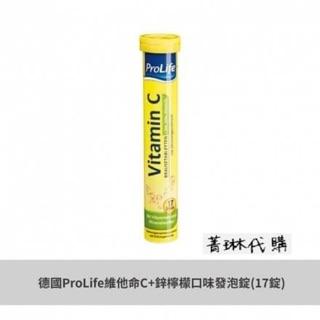 德國代購 ProLife 維他命C+鋅  檸檬口味