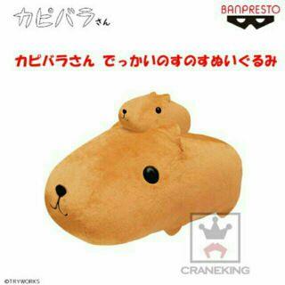 日本 正版 水豚君 大小水豚 水豚母子 親子 疊疊樂 絨毛 娃娃 玩偶 抱枕