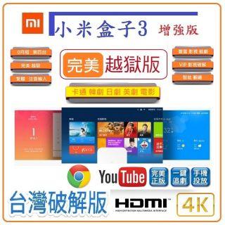小米盒子3 增強版 root + 完美越獄 Google Play 商店街