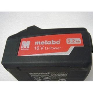 [特價]METABO德國大廠美達寶電動工具機18V 5.2AH鋰電池