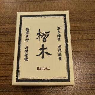 全新,檜木精油,阿原肥皂,10ml,,2022/10到期。