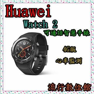 【流行數位館】開發票 Huawei 華為 Watch 2 可通話智慧手錶 LTE 通話手錶 Watch2