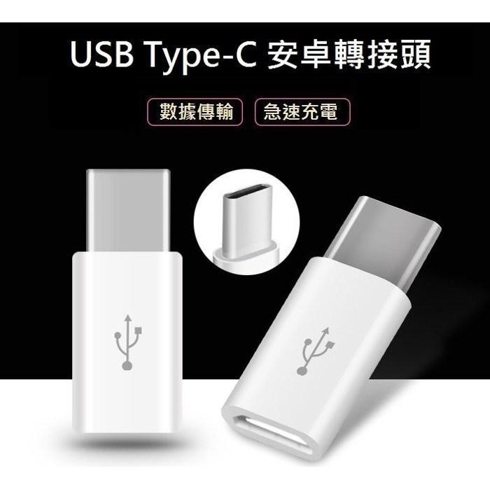 Micro轉Type C轉接頭 充電傳輸二合一支援OTG typeC轉接器 正反可插 HTC/LG/Sony/華碩/三星
