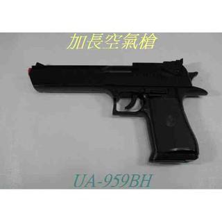 OMC生存遊戲-UHC UA-959BH沙漠之鷹手槍空氣槍(BB槍BB彈瓦斯CO2空氣玩具槍吸水彈槍長短槍模型槍)